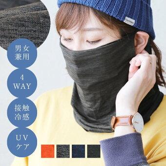マスク スポーツマスク  イヤーホール ネックウォーマー ヘアバンド リストバンド 4way 接触冷感 UVカット 洗える ストレッチ