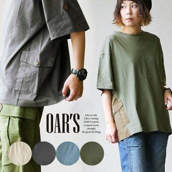 オールズ(OAR'S) Tシャツ ティーシャツ 五分袖 5分袖 クルーネック ワイドシルエット 異素材 フラップ ポケット 無地