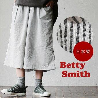 (ベティスミス)Betty Smith パンツ ガウチョ ガウチョパンツ ワイド 楽 ウエストゴム ストライプ ポリエステル 100% 日本製