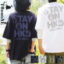 【予約販売】Tシャツ 半袖 ビッグシルエット バックプリント 北海道 STAY ON HKD 綿100% 生地 しっかり メンズ レディース カジュアル…