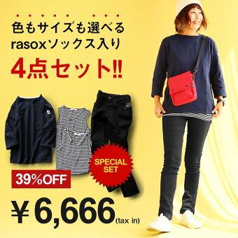 コーディネート セット コーデセット 福袋 『 カジュアル 選べる rasox 靴下 セット』 お試し