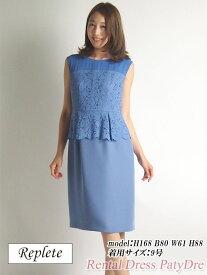 【レンタル】 レンタルドレス Replete リプリート コードレースタイトワンピース ノースリーブ ブルー 9号 PA9 fy16REN07