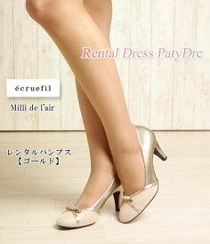 【レンタル】レンタル シューズ【パンプスレンタル|ゴールド24.0cm(L)】ecruefil エクリュフィル Milli de l'airネット レンタル 結婚式 靴 サンダル 【RCP】 fy16REN07