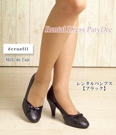 【レンタル】レンタル シューズ【パンプスレンタル|ブラック 23.5cm(M)】ecruefil エクリュフィル Milli de l'airネット レンタル 結婚式 靴 サンダル 【RCP】 fy16REN07