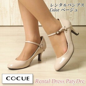 【レンタル】レンタル シューズ【パンプスレンタル ベージュ25.0cm(50)】COCUE コキュネット レンタル 結婚式 靴 パンプス エナメル ストラップ 【RCP】 fy16REN07