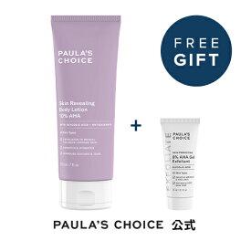 【1+1】【Paula's Choice】10%AHA・ボディローション210ml*1 + GIFT 8%AHA・ジェル 15ml*1 フルーツ酸 サリチル酸 角質ケア 敏感肌 脂性肌 乾燥肌 ニキビ ピーリング ボディケア 韓国コスメ ポーラチョイス paulas choice