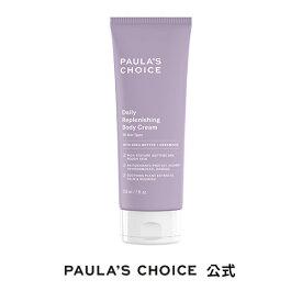 【Paula's Choice】リプレニッシング・ボディークリーム210ml うるおい ボデイローション 潤い ボデイケア 保湿 韓国コスメ ポーラチョイス paulas choice