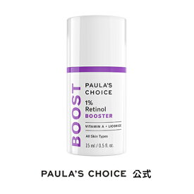 【Paula's Choice】1%レチノール・ブースター20ml レチノール retinol エッセンス ローション 集中ケア 栄養 ほうれい線 スキンケア 韓国コスメ ポーラチョイス paulas choice