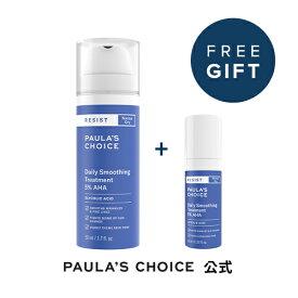 【1+1】【Paula's Choice】レジスト・デイリー5%AHA & 0.5%BHA・トリートメント 50ml*1+ GIFT 10ml*1 フルーツ酸 グリコール酸 角質ケア 敏感肌 脂性肌 乾燥肌 ニキビ ピーリング スキンケア 韓国コスメ ポーラチョイス paulas choice