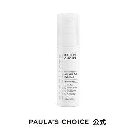 【Paula's Choice】8%AHAジェル100ml フルーツ酸 サリチル酸 角質ケア 敏感肌 脂性肌 乾燥肌 ニキビ ピーリング スキンケア 韓国コスメ ポーラチョイス paulas choice