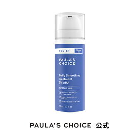 【Paula's Choice】レジスト・デイリーwith5%AHA,0.5BHA50ml フルーツ酸 グリコール酸 角質ケア 敏感肌 脂性肌 乾燥肌 ニキビ ピーリング スキンケア 韓国コスメ ポーラチョイス paulas choice