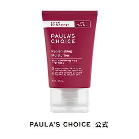 【Paula's Choice】スキン・リカバリー・モイスチャライザー60ml 乾燥肌 敏感肌 しっとり 潤う 保湿 フェイスクリーム スキンケア 韓国コスメ ポーラチョイス paulas choice