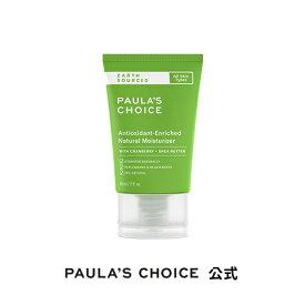 【Paula's Choice】アースソースド・モイスチャライザー60ml 脂性肌 混合肌 敏感肌 自然成分 天然成分 保湿 フェイスクリーム スキンケア 韓国コスメ ポーラチョイス paulas choice