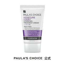 【Paula's Choice】モイスチャーブースト・クリーム60ml ニキビ肌 ふつう肌 乾燥肌 保湿 フェイスクリーム うるおう スキンケア 韓国コスメ ポーラチョイス paulas choice