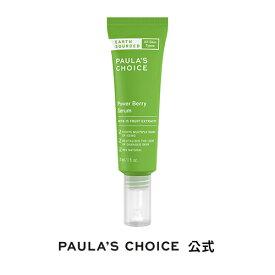 【Paula's Choice】アースソースド・パワーベリーセラム30ml 脂性肌 混合肌 敏感肌 自然成分 保湿 セラム 天然成分 スキンケア 韓国コスメ ポーラチョイス paulas choice