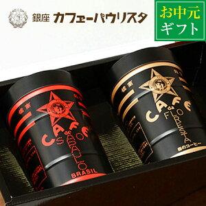 【銀座カフェーパウリスタ公式】コーヒーセットD 200g×2缶 ※ギフト対象商品 | 金黒缶 森のコーヒー 赤黒缶 パウリスタオールド | コーヒー 高級 缶 おしゃれ のし コーヒーギフト 珈琲 プレ