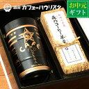 \ランキング1位獲得/【送料無料】森のコーヒー羊羹と金黒缶セット   コーヒーギフト セット 羊羹 詰め合わせ 美味し…