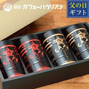 【送料無料】【銀座カフェーパウリスタ公式】コーヒーセットB 200g×4缶   金黒缶 森のコーヒー 赤黒缶 パウリスタオールド   コーヒーギフト おしゃれ 高級 のし コーヒー 珈琲 ギフト 包装