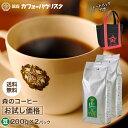 【初回限定】【送料無料】【銀座カフェーパウリスタ公式】お試し価格 森のコーヒー 1袋990円(税抜) 2袋セット トート…