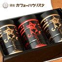 【銀座カフェーパウリスタ公式】コーヒーセットC 200g×3缶 ※ギフト対象商品   金黒缶 森のコーヒー 赤黒缶 パウリスタオールド   コーヒーギフト のし コーヒー プレゼント 父の日 引っ越し