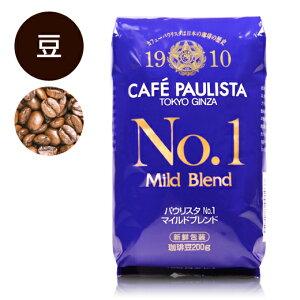 【銀座カフェーパウリスタ公式】パウリスタNO.1 マイルドブレンド【豆タイプ】 200g×1袋 コーヒー豆 | コーヒー 200g 珈琲豆 コーヒ豆 美味しい コーヒー 珈琲 ドリップ ドリップコーヒー 中南