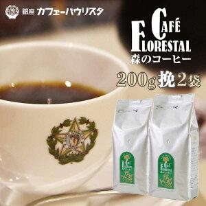 【銀座カフェーパウリスタ公式】森のコーヒー 200g×2袋 400g 【挽タイプ】 農薬・化学肥料不使用 | 中挽き コーヒー豆 粉 美味しいコーヒー 珈琲 こーひー ドリップ ドリップコーヒー 高級 銀