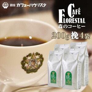 【送料無料】【銀座カフェーパウリスタ公式】森のコーヒー 200g×4袋 800g 【挽タイプ】 農薬・化学肥料不使用   コーヒー 粉 美味しい コーヒ 中挽き 美味しいコーヒー ドリップ ドリップコー