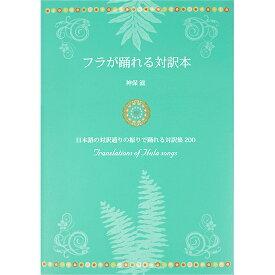 【単行本】フラが踊れる対訳本-神保 滋 著【メール便可】