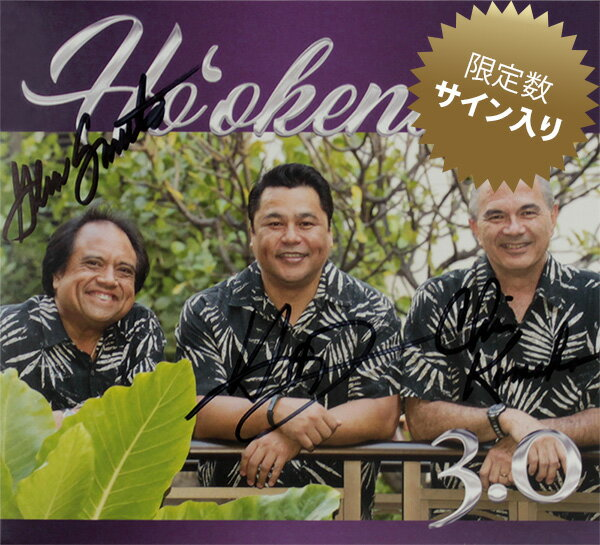 【直筆サイン入り】【ハワイアン CD】 Ho'okena 3.0 / Ho'okena (ホオケナ) 【メール便可】[輸入盤]