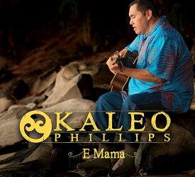 【ハワイアン CD】 E Mama / Kaleo Phillips (エ・ママ/カレオ・フィリップス) 【メール便可】[輸入盤]