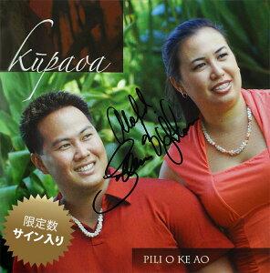 【直筆サイン入り】【ハワイアン CD】 Pili O Ke Ao / Kupaoa (ピリ・オ・ケ・アオ/クーパオア) 【メール便可】[輸入盤] cdvd-cd