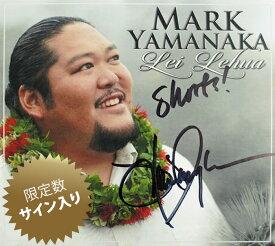 【直筆サイン入り】【ハワイアン CD】 Lei Lehua / Mark Yamanaka レイ・レフア / マーク・ヤマナカ 【メール便可】[輸入盤]