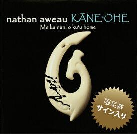 【直筆サイン入り】【ハワイアン CD】 Kane'ohe / Nathan Aweau (カネオヘ/ネイサン・アヴェアウ) 【メール便可】[輸入盤] cdvd-cd