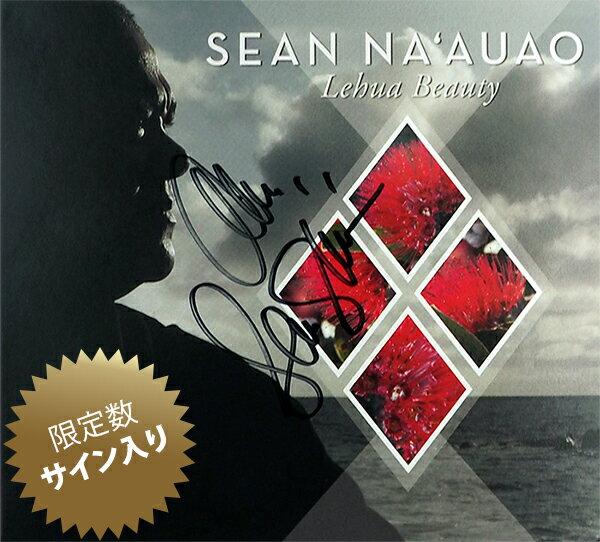 【直筆サイン入り】【ハワイアン CD】 Lehua Beauty / Sean Na'auao (レフア・ビューティー / ショーン・ナアオウアオ) 【メール便可】[輸入盤]