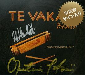 【直筆サイン入り】【ポリネシアン・ミュージック CD】 Te Vaka Beats Percussion album vol.1 (テ・ヴァカ・ビーツ 〜 パーカッション・アルバム・ボリューム1)[輸入盤] cdvd-cd