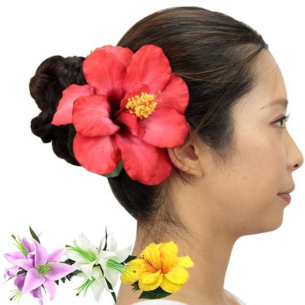 フラダンス ヘアクリップ 花 大きい ハイビスカス リリー 百合 造花 生花のようなヘアクリップ 髪飾り 花飾り hacc-sw18
