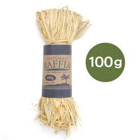 ラフィア 10mm幅 100g ナチュラル (レイメイキング用・ラフィアスカート用・ラッピング用・フラワーアレンジメント用) 手芸クラフト素材ラフィアファイバー