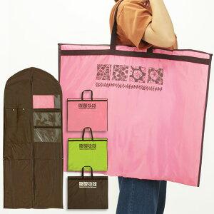 【セール品】【色移りあり】ドレス ガーメントバッグ/テーラーバッグ/収納/フラドレス/衣装 【色が選べる】 fsit-bag-garment