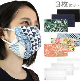 マスクカバー 3枚セット 大人用 洗える おしゃれ ハワイアン柄 無地 mask-cvr-a