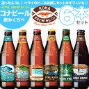 ハワイのビール 飲みくらべ 6種類 セット 2017 Summer 【コナビール】 kona beer [ KONA BREWING Co. ]
