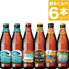 コナビール ハワイのビール 飲みくらべ 6本[5種類] セット kona beer 2020 Summer [ KONA BREWING Co. ] アソート (102846873)