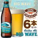 ハワイのビール ビッグウェーブ 6本セット 【コナビール】 kona beer [ KONA BREWING Co. ] big wave