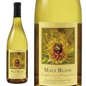 今ならもれなくプレゼント付★マウイ・ブラン 白ワイン ハワイ 750ml【辛口】※同梱不可