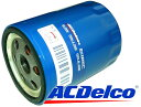 ACDelco オイルフィルター/オイルエレメント★フォード,エクスプローラー,エクスペディション,E150,E250,E350,エコノ…