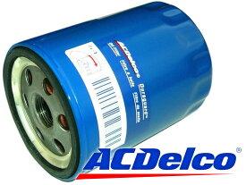 ACDelco オイルフィルター/オイルエレメント★フォード,エクスプローラー,エクスペディション,E150,E250,E350,エコノライン,エクスカージョン