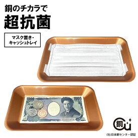 《公式》特許技術 パワーサポート プラッパー超抗菌キャッシュトレイ (日本製・銅配合特殊プラスチック・抗菌・抗ウィルス・いつも清潔で衛生的・お店に) 【プラッパーシリーズは社団法人 日本銅センターより優れた抗菌効果を認証された製品です】