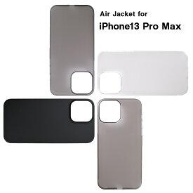 《公式》パワーサポート エアージャケット iPhone13ProMax / iPhone12ProMax / iPhone11ProMax ケース (スモークマット/クリア/ラバーブラック/クリアブラック) 美しいフォルム、限りなくゼロに近い装着感、それでいてしっかりと大切なiPhoneを守る、究極スマホケース