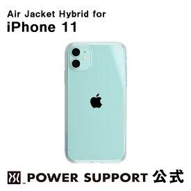 【公式】パワーサポート 耐衝撃ハイブリッド エアージャケット  iPhone11 ケース (クリア)  耐衝撃構造でしっかりiPhoneを守りながら、限りない薄さと高い透明度を追求し、iPhoneの美しさを損なわない至極のハイブリッドケース