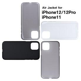 《公式》パワーサポート エアージャケット iPhone12 / 12Pro / iPhone11 ケース (スモークマット/クリア/ラバーブラック/クリアブラック) 美しいフォルム、限りなくゼロに近い装着感、それでいてしっかりと大切なiPhoneを守る、究極のスマホケース(カバー/アイフォン)