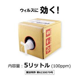 《公式》【特許製法】パワーサポート 新型次亜塩素酸水「ジアットX」5リットルボックス 注水コック付 (日本製100ppm・抗菌抗ウィルス・手肌にやさしく安心安全) ※ジアットXはNITE製品評価技術基盤機構が発表した有効濃度の約2.8倍! ※スプレーボトルは付属しません